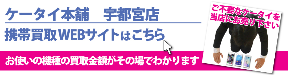 ケータイ本舗宇都宮店の携帯買取WEBサイトはこちらです