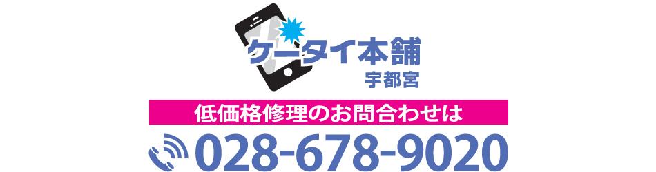 低価格iPhone修理のお問い合わせはこちら