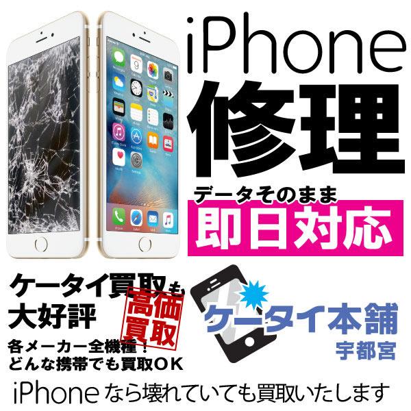 iPhone修理即日対応OK!ケータイ買取も大好評!